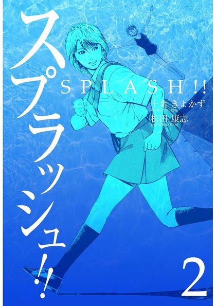 スプラッシュ!! 2