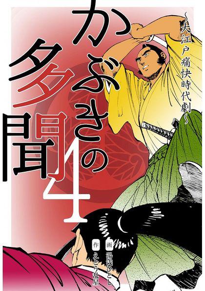 かぶきの多聞~大江戸痛快時代劇~ 4