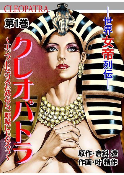 クレオパトラ~世界女帝列伝 1