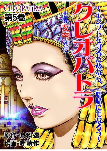 クレオパトラ~世界女帝列伝 5