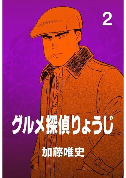 グルメ探偵りょうじ 2