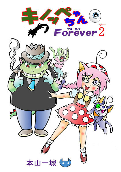 キノッペちゃんForever 2