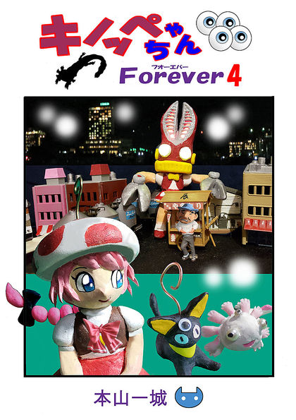 キノッペちゃんForever 4
