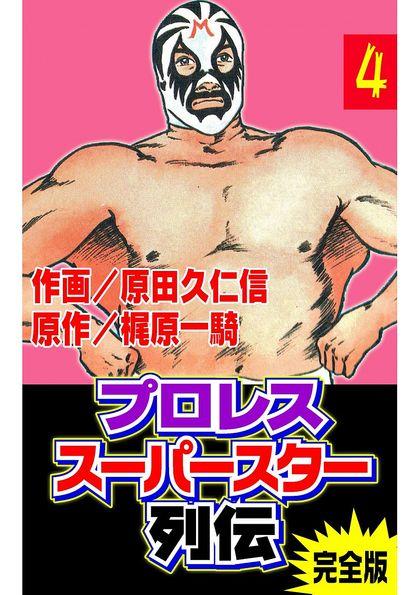 プロレススーパースター列伝【完全版】 4