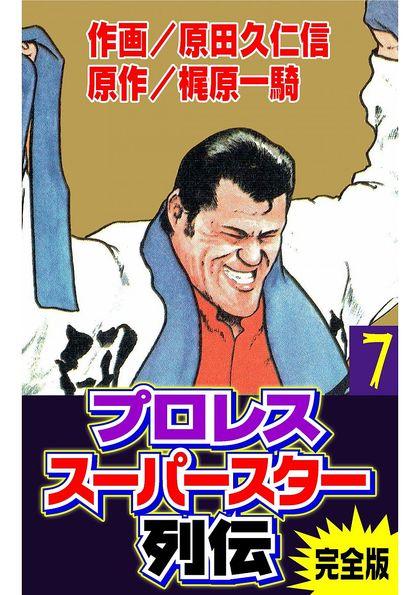 プロレススーパースター列伝【完全版】