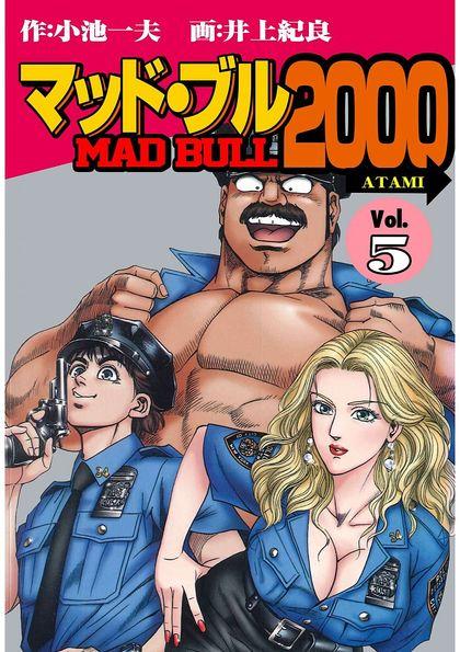 マッド・ブル2000