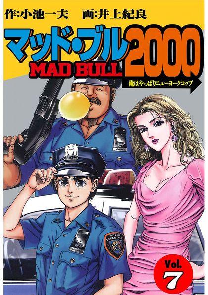 マッド・ブル2000 7