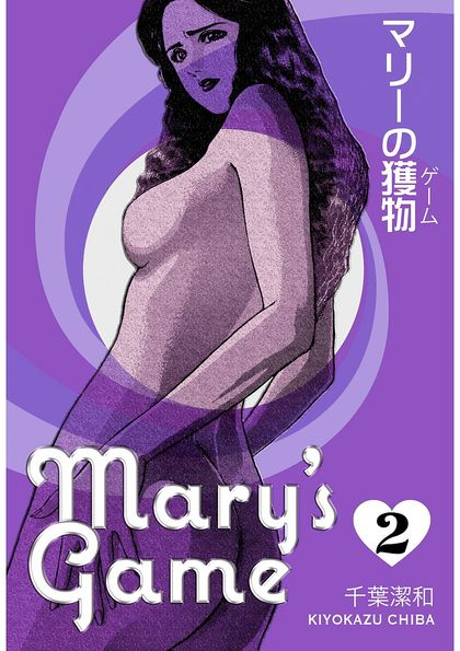 マリーの獲物