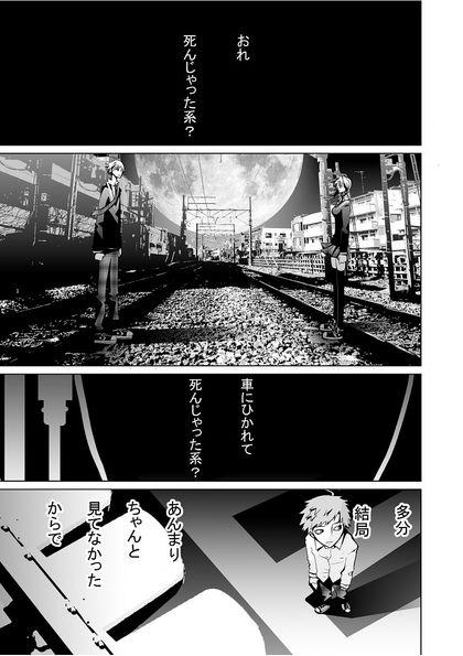 ハイスクールレイニー #09 柳田君はお休みです