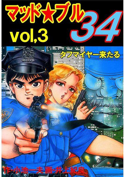 マッド・ブル34 3