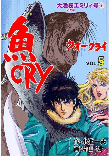 魚CRY 5
