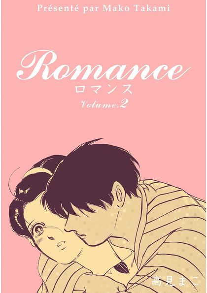 ロマンス 2