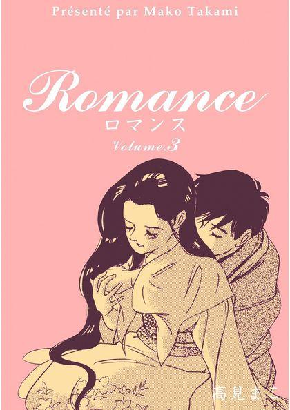 ロマンス 3