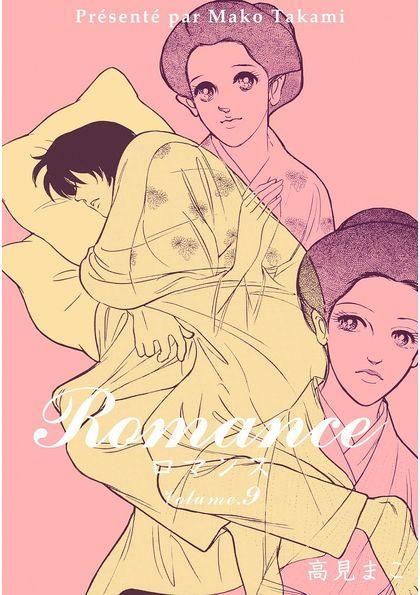 ロマンス 9