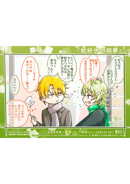 『虹色月見草 BL Short Comics』※不定期連載中