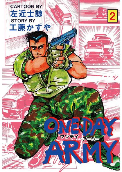 ONE DAY ARMY 2