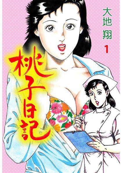 桃子日記 1