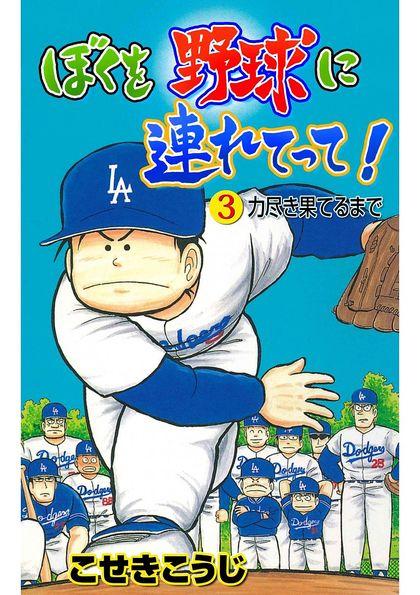 ぼくを野球に連れてって!