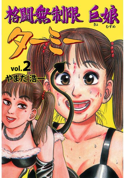 格闘無制限巨娘ターミー 2