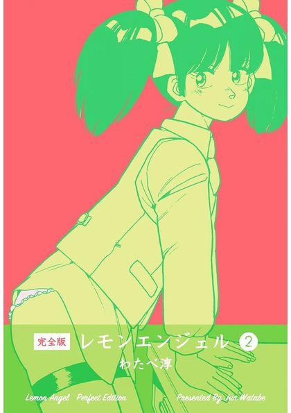 レモンエンジェル【完全版】