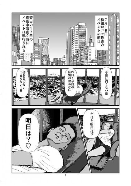ラストヒキツイッター 4話