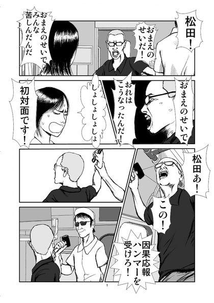 ラストヒキツイッター 7話