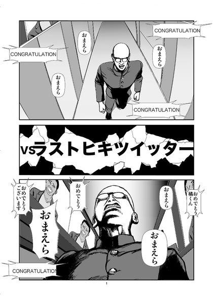 ラストヒキツイッター 8話