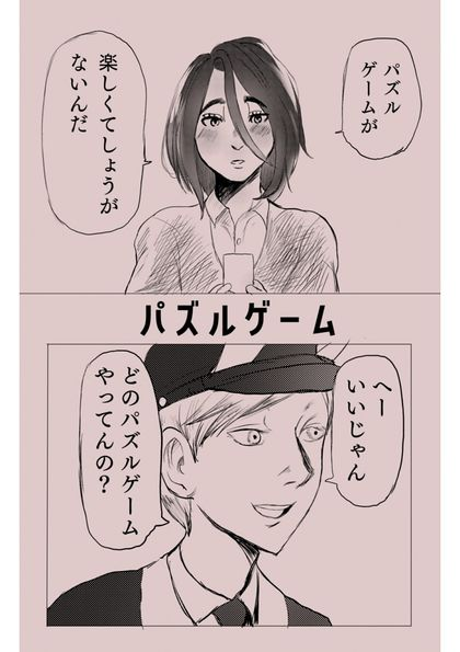 【短編漫画】パズルゲーム