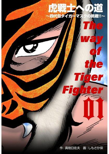 虎戦士への道 ~四代目タイガーマスクの挑戦!!~ 1