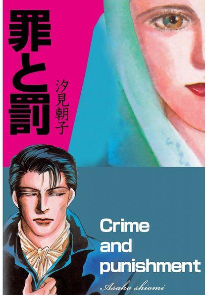 罪と罰 正義か犯罪か