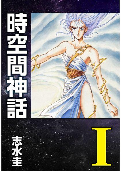 時空間神話 1