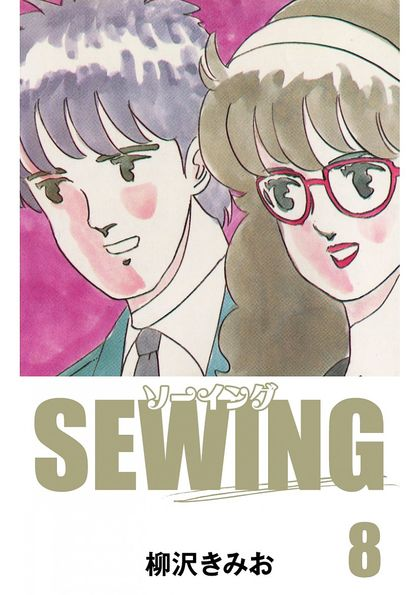 SEWING 8