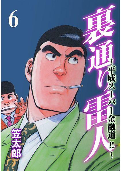 裏通り雷人 ~平成スーパー金融道!!~