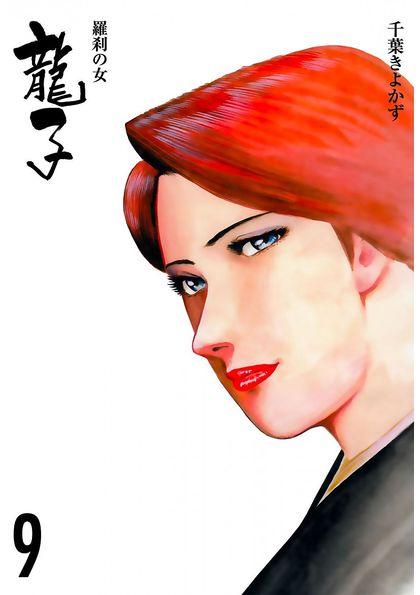 龍子 ~羅刹の女~ 9
