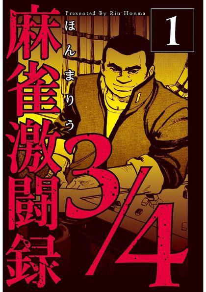 麻雀激闘録3/4 1巻