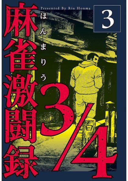 麻雀激闘録3/4 3