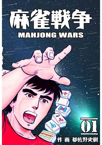 麻雀戦争 1