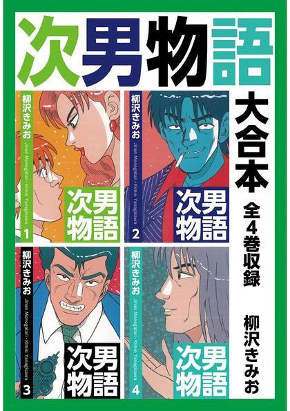 次男物語 大合本 全4巻収録