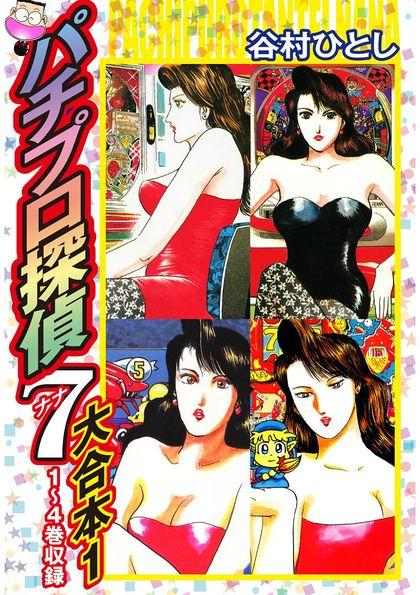 パチプロ探偵ナナ 大合本 1~4巻収録