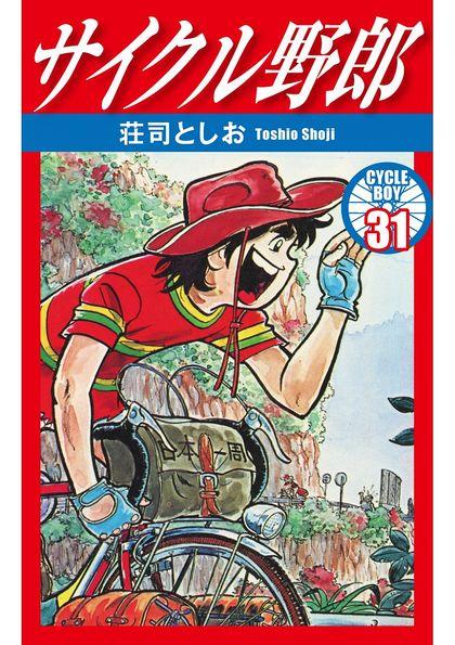 サイクル野郎 31巻