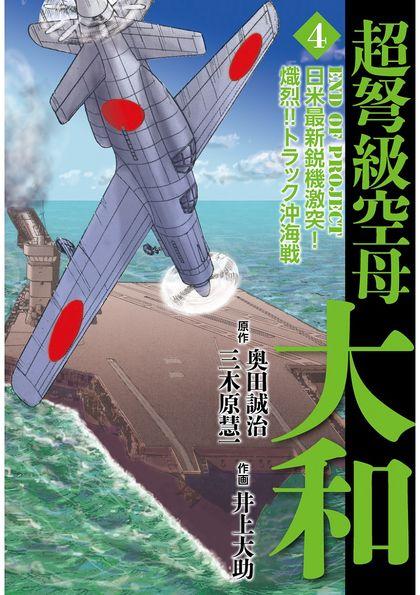 超弩級空母大和