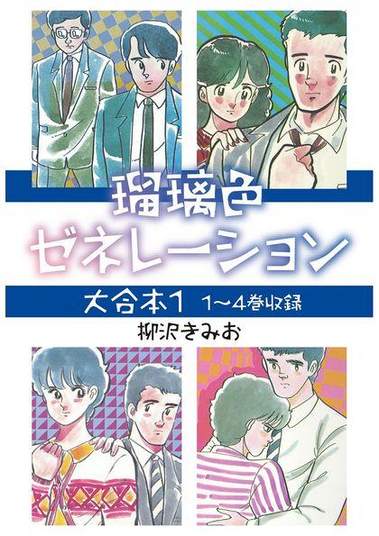 瑠璃色ゼネレーション 大合本 1~4巻収録