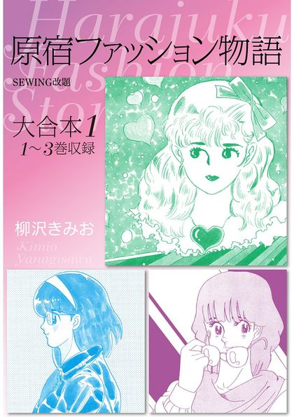 原宿ファッション物語 大合本 1~3巻収録