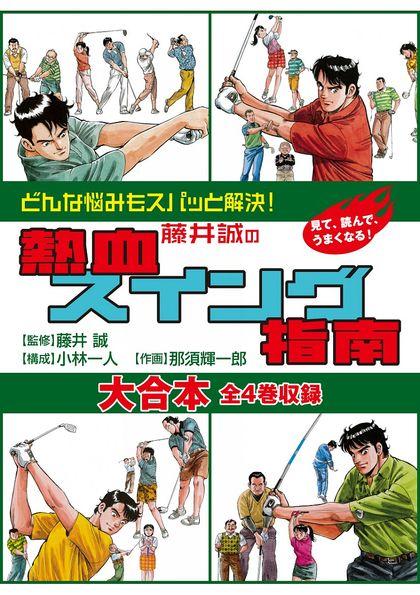 藤井誠の熱血スイング指南 大合本 全4巻収録