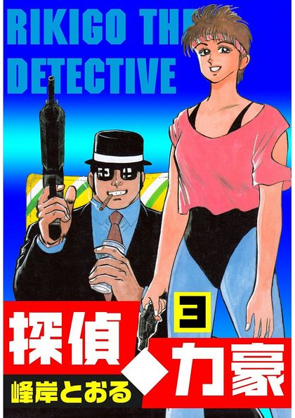探偵・力豪