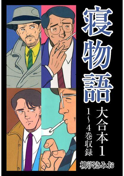 寝物語 大合本 1~4巻収録