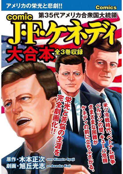comic J・F・ケネディ 大合本 全3巻収録