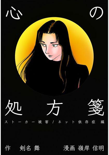 心の処方箋 ~ストーカー被害 / ネット依存症編~