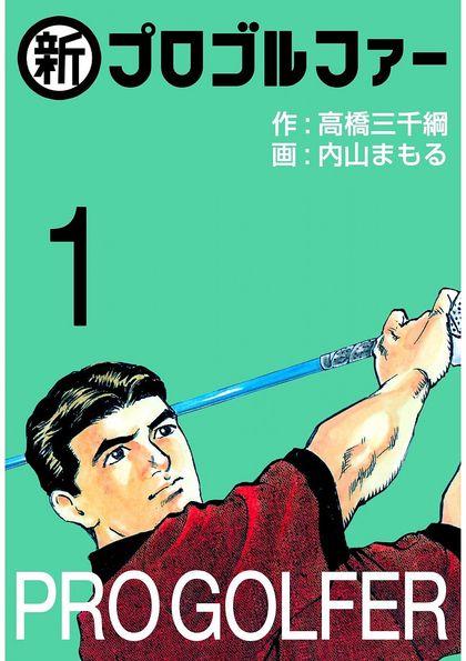 新プロゴルファー