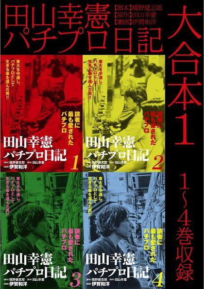 田山幸憲パチプロ日記 大合本 1~4巻収録